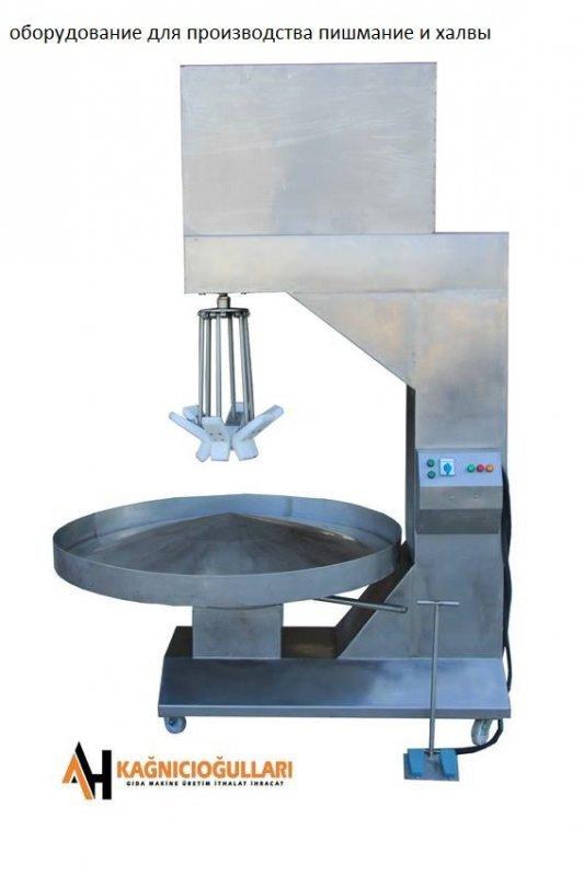 Satın al (ПИШМАНИЕ) оборудование для производства пишмание и халвы