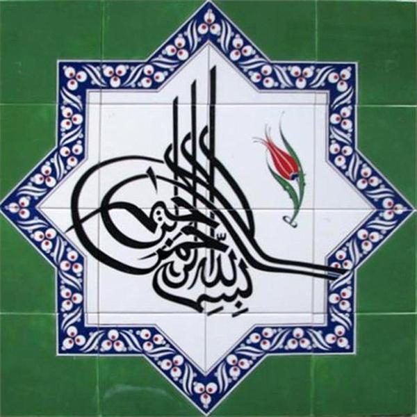 Satın al Islami ayetli seramik karo