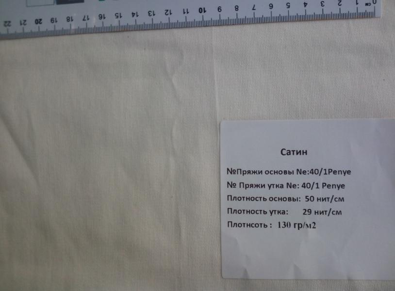 Satın al Сатин из Туркменистана %100 хлопок
