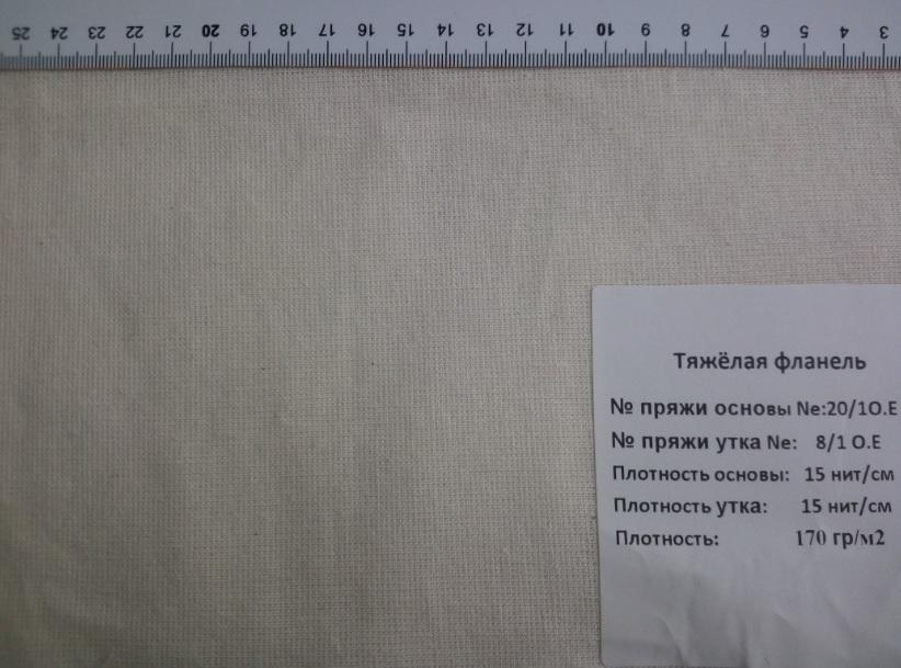 Satın al Фланель суровая из туркменистана %100 хлопок
