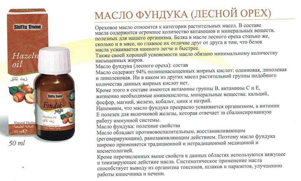 hazelnut_oil