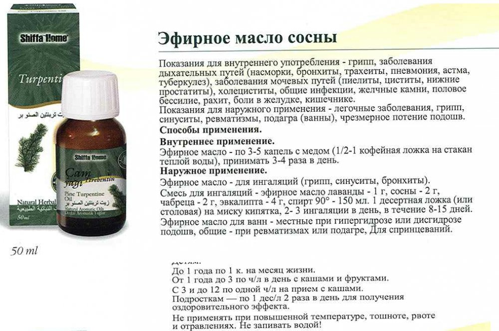 pine_turpentine_oil