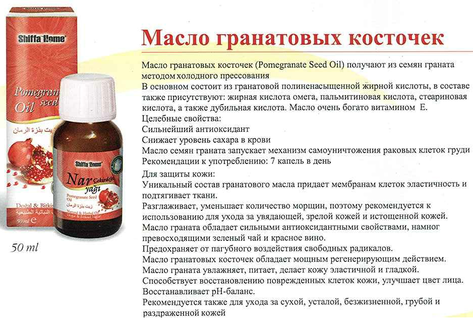 pomegranate_seed_oil