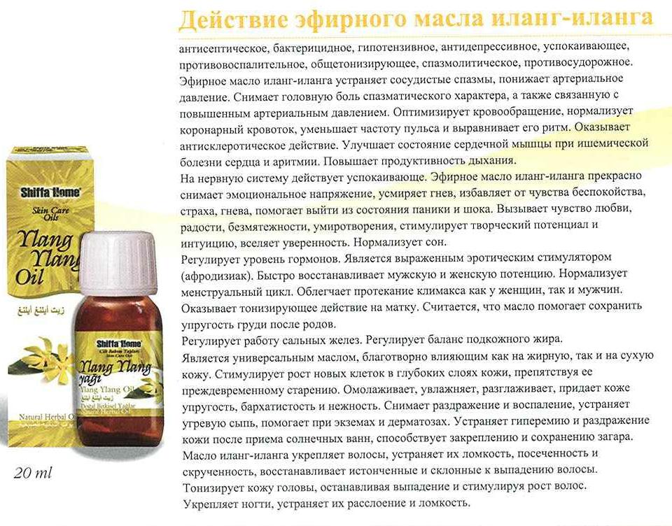 ylang_ylang_oil