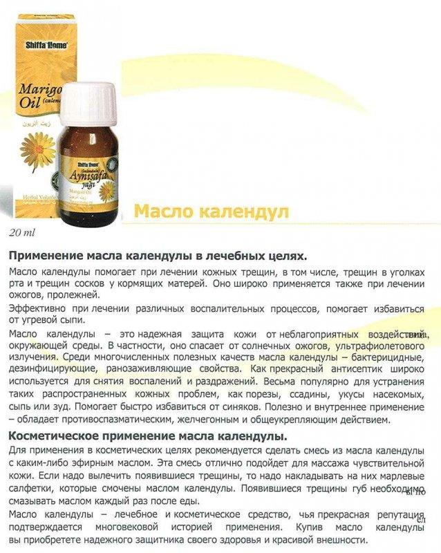 marigold_oil_calendula
