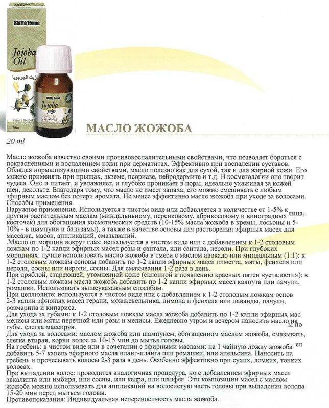 jojoba_oil