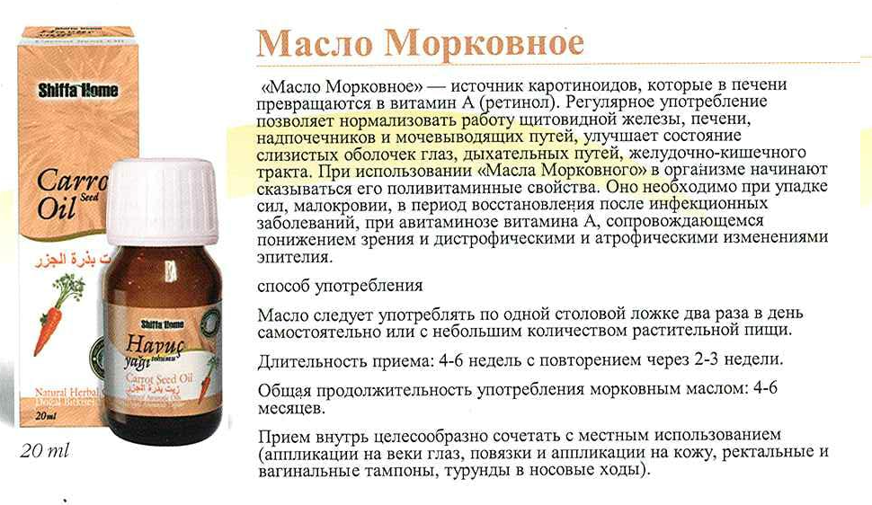 carrot_seed_oil