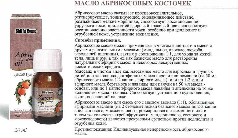apricot_kernel_oil