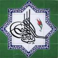 Islami ayetli seramik karo
