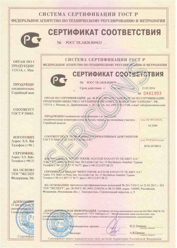 Sipariş Rusya Gost-R Belgesi