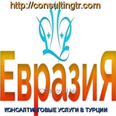Sipariş Консалтинговая компания «ЕвразиЯ», предоставляет консалтинговые услуги в Турции на русском языке .