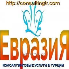 Консалтинговая компания «ЕвразиЯ», предоставляет консалтинговые услуги в Турции на русском языке .